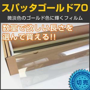 窓ガラスフィルム スパッタゴールド70 1.5m幅×長さ1m単位切売|braintec