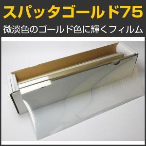 窓ガラスフィルム スパッタゴールド75 幅広1.5m幅×長さ1m単位切売|braintec
