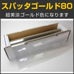 窓ガラスフィルム スパッタゴールド80 幅広1.5m幅×30mロール箱売 (020/010)|braintec