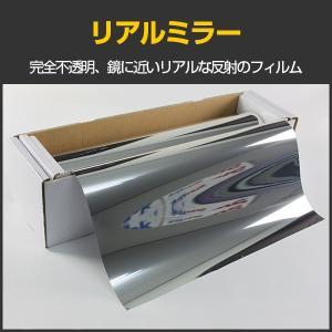 窓ガラスフィルム リアルミラー 両面不透明ミラーフィルム 50cm幅×30mロール箱売|braintec