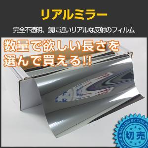 窓ガラスフィルム リアルミラー 両面不透明ミラーフィルム 1m幅×長さ1m単位切売|braintec