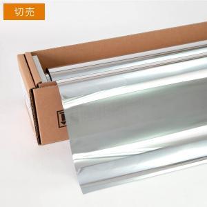窓ガラスフィルム ミラーフィルム スパッタシルバー05(マジックミラー) 1.5m幅×長さ1m単位切売 SP-MSV0560C-020|braintec