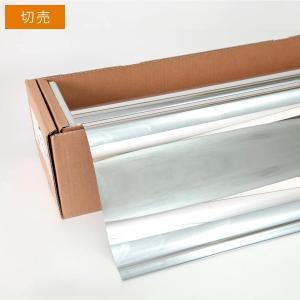 窓ガラスフィルム ミラーフィルム スパッタシルバー15(マジックミラー) 50cm幅×長さ1m単位切売|braintec