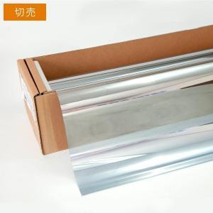 窓ガラスフィルム ミラーフィルム スパッタシルバー35(マジックミラー) 50cm幅×長さ1m単位切売|braintec