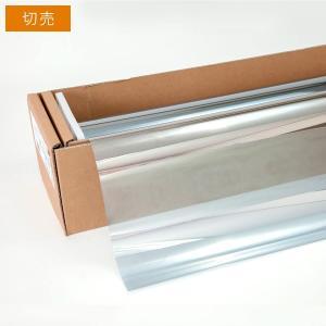 窓ガラスフィルム ミラーフィルム スパッタシルバー50 1m幅×長さ1m単位切売|braintec