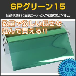 窓ガラスフィルム カラーフィルム SPグリーン15(18%) 1m幅×長さ1m単位切売|braintec