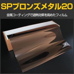 窓ガラスフィルム カラーフィルム SPブロンズメタル20(22%) 1m幅×30mロール箱売|braintec