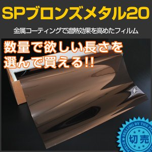 窓ガラスフィルム カラーフィルム SPブロンズメタル20(22%) 1.5m幅×長さ1m単位切売|braintec