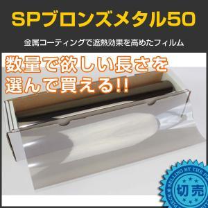 窓ガラスフィルム カラーフィルム SPブロンズメタル50(55%) 1m幅×長さ1m単位切売|braintec