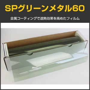 窓ガラスフィルム カラーフィルム SPグリーンメタル60(65%) 50cm幅×30mロール箱売|braintec