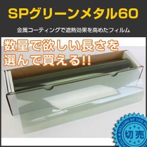 窓ガラスフィルム カラーフィルム SPグリーンメタル60(65%) 50cm幅×長さ1m単位切売|braintec