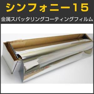 窓ガラスフィルム シンフォニー15 シルバーニュートラル14% 1.5m幅×30mロール箱売 braintec