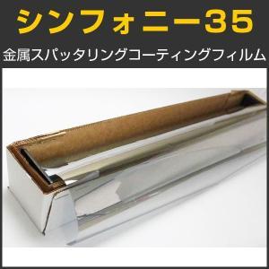 窓ガラスフィルム シンフォニー35 ニュートラルハーフミラー35% 1.5m幅 ×1m単位切売 braintec