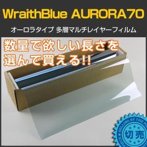 WraithBlue(レイスブルー) オーロラ70 50cm幅×長さ1m単位切売 赤外線遮蔽 多層マルチレイヤー オーロラフィルム70|braintec