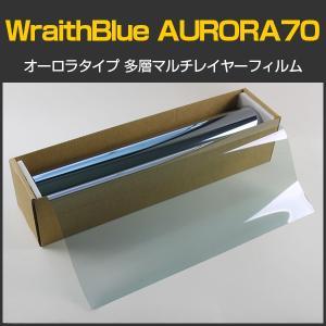 カーフィルム WraithBlue(レイスブルー) オーロラ70 1m幅×30mロール箱売 ブレインテック 多層マルチレイヤー オーロラフィルム70|braintec