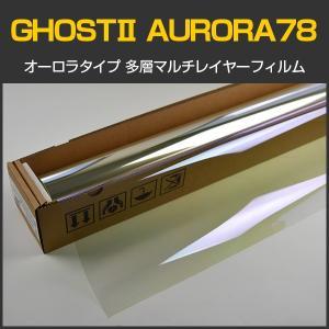 カーフィルム GHOSTII(ゴーストII)  オーロラ78 1m幅×30mロール箱売 ブレインテック 多層マルチレイヤー オーロラフィルム78|braintec