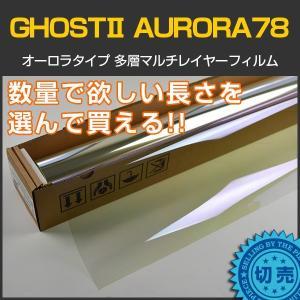 GHOSTII(ゴーストII)  オーロラ78 1.5m幅×長さ1m単位切売 赤外線カット 多層マルチレイヤー ストラクチュラルカラー オーロラフィルム78|braintec