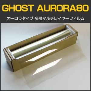 カーフィルム GHOST(ゴースト)  オーロラ80 1m幅×30mロール箱売 ブレインテック 多層マルチレイヤー オーロラフィルム80|braintec