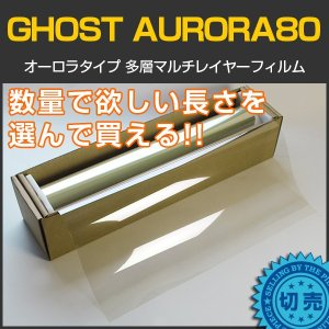 GHOST(ゴースト)  オーロラ80 1.5m幅×長さ1m単位切売 IR遮断 多層マルチレイヤー ストラクチュラルカラー オーロラフィルム80|braintec