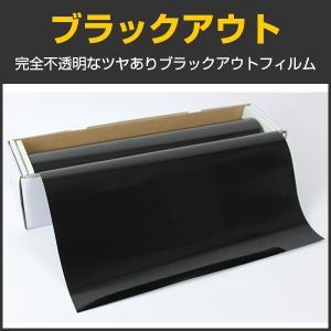 スモークフィルム カーフィルム 完全不透明フィルム ブラックアウト 50cm幅×30mロール箱売|braintec