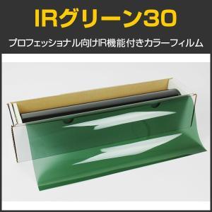 カーフィルム カラーフィルム IRグリーン30(30%) 1m幅×30mロール箱売|braintec