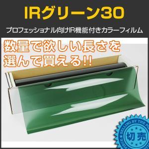 カーフィルム カラーフィルム IRグリーン30(30%) 1m幅×長さ1m単位切売|braintec