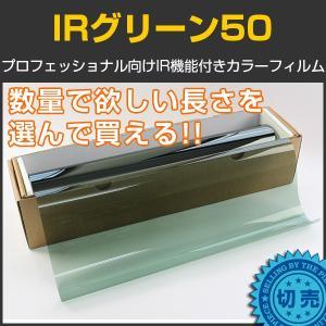 カーフィルム カラーフィルム IRグリーン50(50%) 50cm幅×1m単位切売|braintec