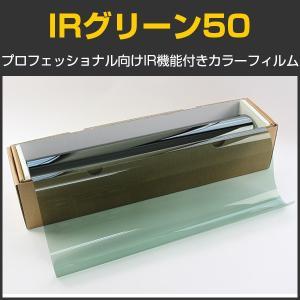 カーフィルム カラーフィルム IRグリーン50(50%) 1m幅×30mロール箱売|braintec