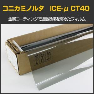 コニカミノルタ  ICE-μ CT40(41%) ハーフミラーメタルフィルム  High Solar Heat Rejection Film 太陽熱遮断フィルム 1.5m幅 x 30mロール箱売|braintec
