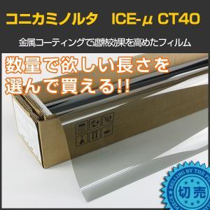 コニカミノルタ  ICE-μ CT40(41%) ハーフミラーメタルフィルム  High Solar Heat Rejection Film 太陽熱遮断フィルム 1.5m幅 x 長さ1m単位切売|braintec