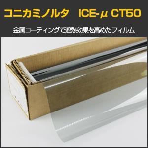 コニカミノルタ  ICE-μ CT50(55%) ハーフミラーメタルフィルム High Solar Heat Rejection Film 太陽熱遮断フィルム 1.5m幅 x 30mロール箱売|braintec
