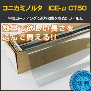 コニカミノルタ  ICE-μ CT50(55%) ハーフミラーメタルフィルム High Solar Heat Rejection Film 太陽熱遮断フィルム 1.5m幅 x 長さ1m単位切売|braintec