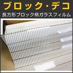 窓ガラスフィルム デザインシート ブロック・デコ(長方形ブロック柄) 122cm幅×1m単位切売|braintec
