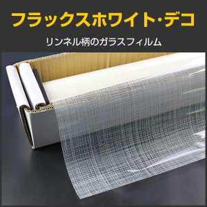 窓ガラスフィルム デザインシート フラックスホワイト・デコ(白リンネル柄) 123cm幅×30mロール箱売|braintec