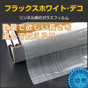 窓ガラスフィルム デザインシート フラックスホワイト・デコ(白リンネル柄) 123cm幅×1m単位切売|braintec