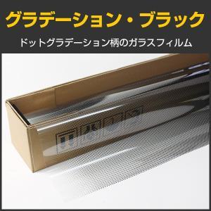 窓ガラスフィルム デザインシート グラデーション・ブラック 1.5m幅×30mロール箱売|braintec