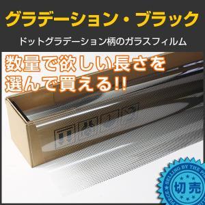 窓ガラスフィルム デザインシート グラデーション・ブラック 1.5m幅×1m単位切売|braintec