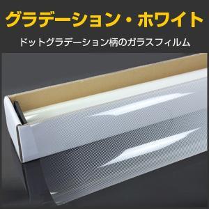 窓ガラスフィルム デザインシート グラデーション・ホワイト 1.5m幅×30mロール箱売|braintec
