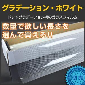 窓ガラスフィルム デザインシート グラデーション・ホワイト(ハードコート無し) 1.5m幅×1m単位切売|braintec