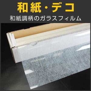 窓ガラスフィルム デザインシート 和紙調ガラスフィルム 61cm幅×長さ1m単位切売|braintec