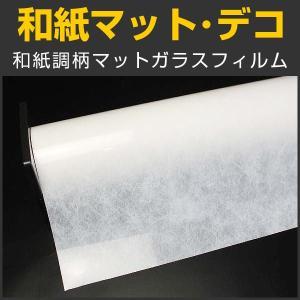 窓ガラスフィルム デザインシート 和紙調マット ガラスフィルム 122cm幅×30mロール箱売|braintec