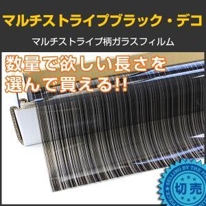 窓ガラスフィルム デザインシート マルチストライプブラック・デコ(黒ストライプ柄) 123cm幅×1m単位切売|braintec