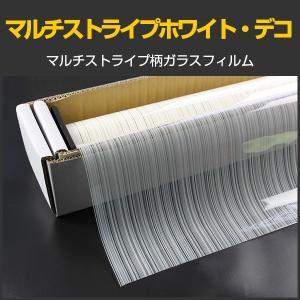 窓ガラスフィルム デザインシート マルチストライプホワイト・デコ(白ストライプ柄) 123cm幅×30mロール箱売|braintec