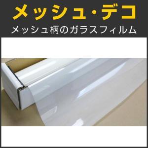窓ガラスフィルム デザインシート メッシュ・デコ(メッシュ柄) 122cm幅×30mロール箱売|braintec