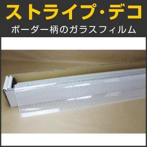 窓ガラスフィルム デザインシート ストライプ・デコ(ストライプ/ボーダー柄) 122cm幅×1m単位切売|braintec