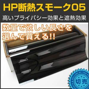 スモークフィルム カーフィルム HP断熱スモーク05(5%) 1.5m幅×長さ1m単位切売|braintec