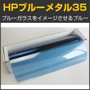 カーフィルム カラーフィルム HPブルーメタル35(38%) 1m幅×30mロール箱売|braintec