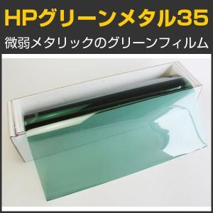 カーフィルム カラーフィルム HPグリーンメタル35(35%) 1m幅×長さ1m単位切売|braintec