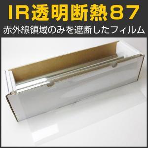 カーフィルム 透明断熱フィルム IRフィルム IR透明断熱87(87%) 1m幅×長さ1m単位切売|braintec