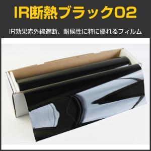 スモークフィルム カーフィルム IR断熱ブラック02(2%) 1m幅×30mロール箱売IR-CBK0240[012/015]|braintec